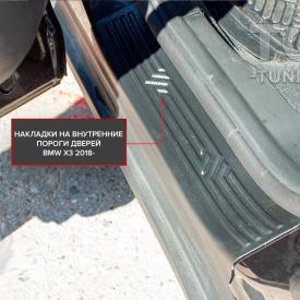 Накладки Bastion на внутренние пороги BMW X3 G01