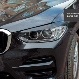 Реснички GT для BMW X3 G01