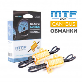 Блоки CAN-BUS MTF для светодиодных ламп