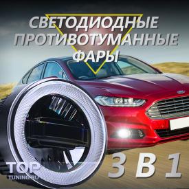 Светодиодные противотуманные фары Epic 3 в 1 на Ford