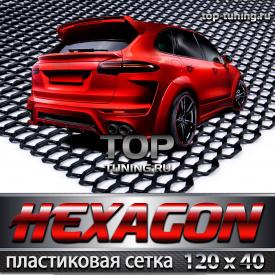 Пластиковая тюнинг сетка Hexagon - 120x40