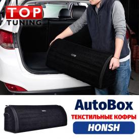 Текстильный кофр AutoBox в багажник