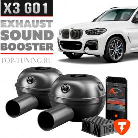 Электронная выхлопная система THOR на BMW X3 G01