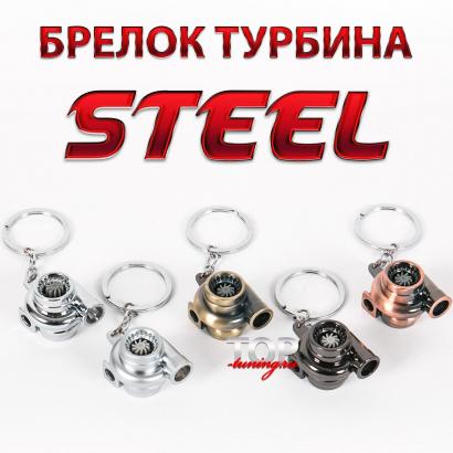 Стильный брелок - турбина STEEL
