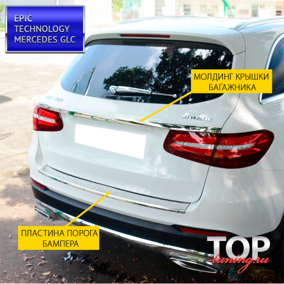 Накладки багажника / бампера на Mercedes GLC X253
