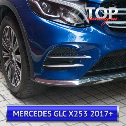 Хромированные молдинги переднего бампера на Mercedes GLC X253