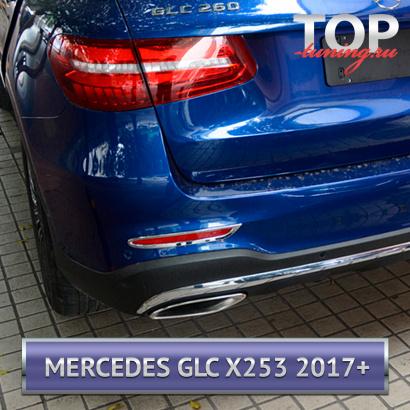 Молдинги рефлекторов заднего бампера на Mercedes GLC X253