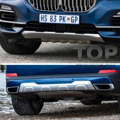 Защитные накладки X-Line для BMW G05