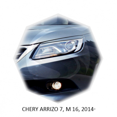 Реснички для Chery Arrizo 7