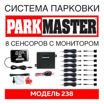 Система парковки (перед + зад) ParkMaster 238