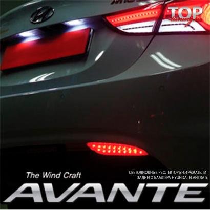 Светодиодные отражатели в задний бампер на Hyundai Elantra 5 (Avante MD)