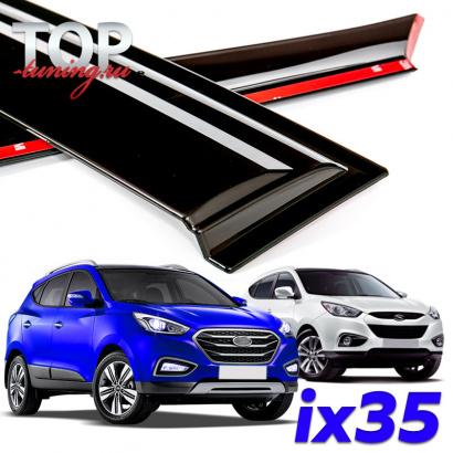 Дефлекторы на окона на Hyundai  ix35