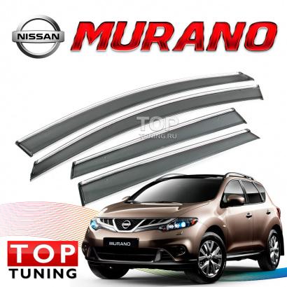 Дефлекторы с хромированной полосой на Nissan Murano 2 (Z51)