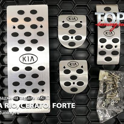 Накладки на педали на Kia Rio 3
