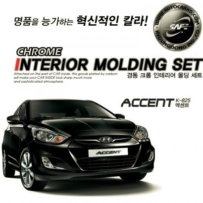 Накладки в салон Safe K-825 Хром на Hyundai Solaris