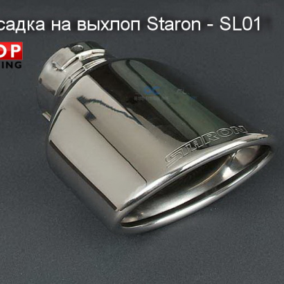 Насадка на глушитель, вход 61 мм., выход 125 мм. Staron SL-01