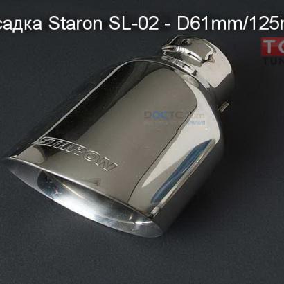 Насадка на глушитель Staron SL-02, вход 61 мм, выход 125 мм. на Универсальные