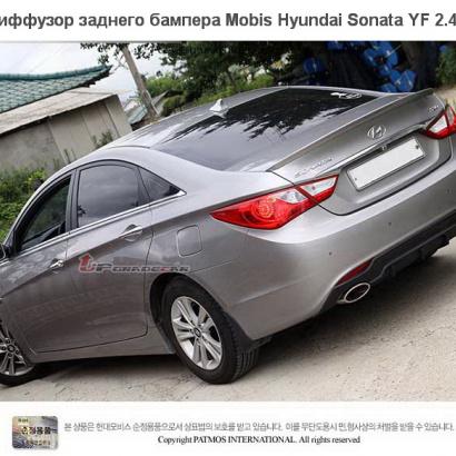 Диффузор заднего бампера на Hyundai Sonata 6 (YF)