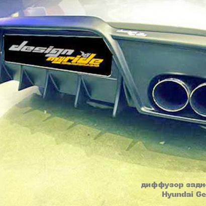 Диффузор заднего бампера на Hyundai Genesis 1