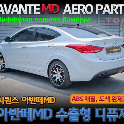 Диффузор заднего бампера на Hyundai Elantra 5 (Avante MD)