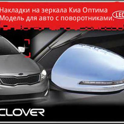 Накладки на зеркала  на Kia Optima 3 (K5)