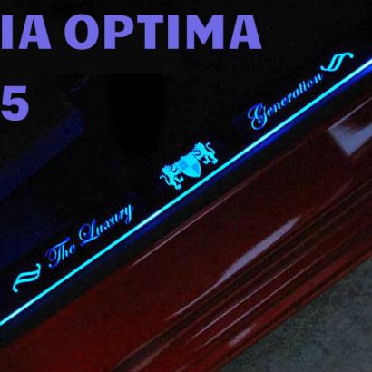 Накладки на пороги с подсветкой  на Kia Optima 3 (K5)