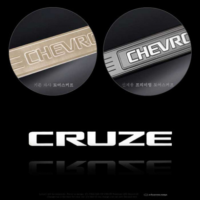 Накладки на пороги в салон на Chevrolet Cruze 2