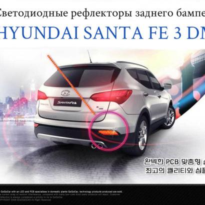 Рефлекторы заднего бампера на Hyundai Santa Fe 3 (DM)