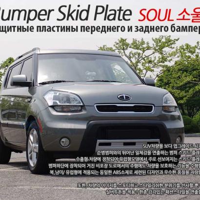 Протекторы переднего и заднего бампера на Kia Soul 1 поколение