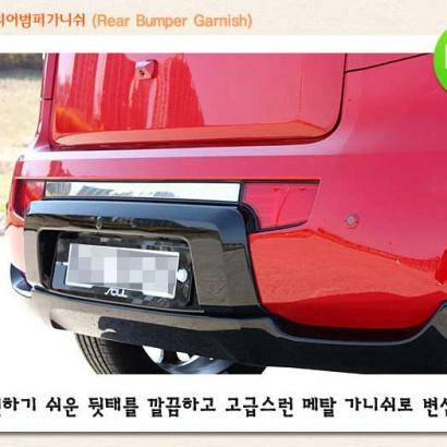 Юбка заднего бампера на Kia Soul 1 поколение