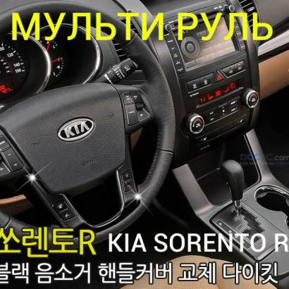 Модуль - мульти руль  на Kia Sorento XM
