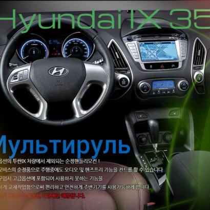 Мульти руль на Hyundai ix35