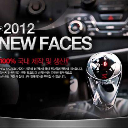 Рукоятка рычага коробки передач на Hyundai Sonata 6 (YF)