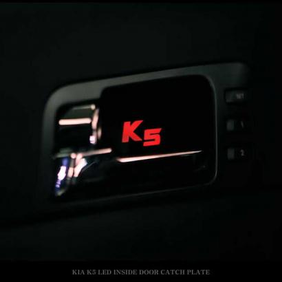 Светодиодные вставки под внутренние ручки дверей на Kia Optima 3 (K5)