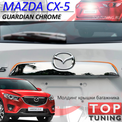 Молдинг крышки багажника на Mazda CX-5