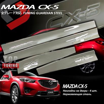 Накладки на двери - молдинги на Mazda CX-5 1 поколение