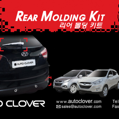 Молдинг заднего дворника на Hyundai ix35