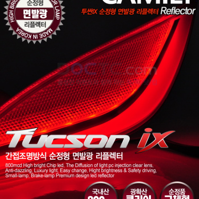 на Hyundai ix35