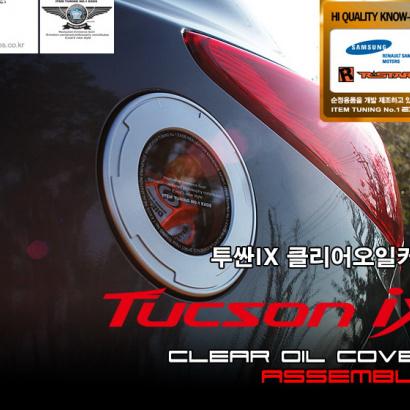 Прозрачный лючок бензобака и крышка заливной горловины на Hyundai ix35