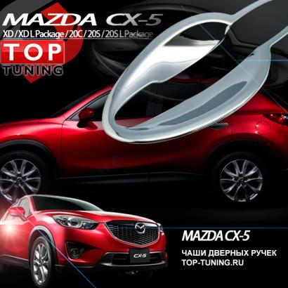 Чаши дверных ручек на Mazda CX-5 1 поколение