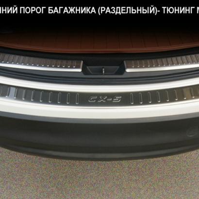Накладки на внутренний порог багажника на Mazda CX-5 1 поколение