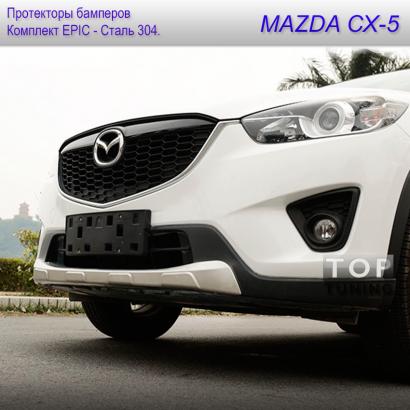 Протекторы бамперов Epic на Mazda CX-5 1 поколение