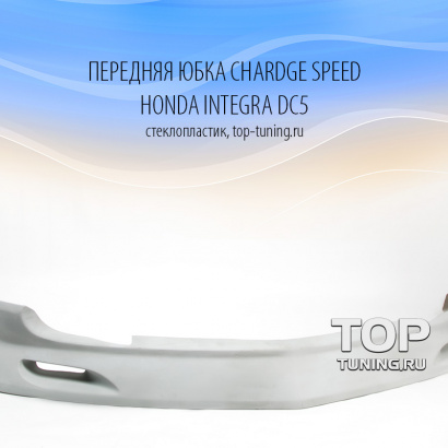 Передняя юбка - Обвес Chardge Speed на Honda Integra DC5