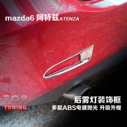 Молдинги задних рефлекторов на Mazda 6 GJ