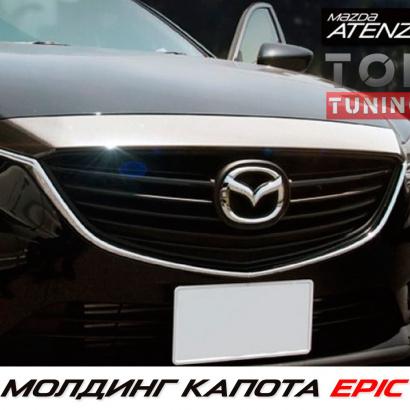 Молдинг капота на Mazda 6 GJ