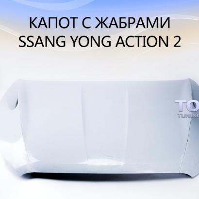 Тюнинг - Капот на Ssang Yong Actyon 2