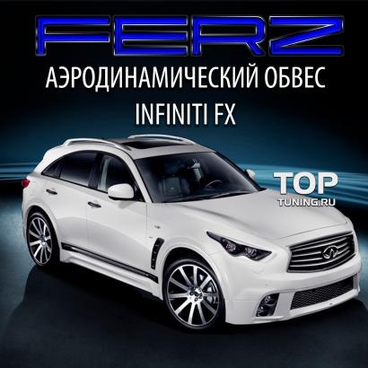 Тюнинг - Обвес на Infiniti QX70 (FX35, 37, 50)