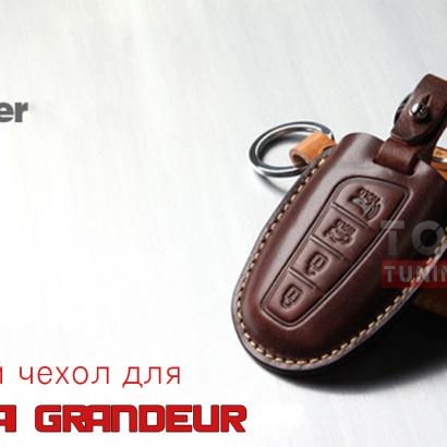 Кожаный чехол  на Hyundai Grandeur 5