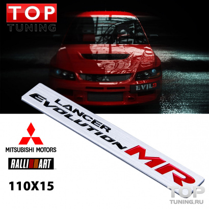 Эмблема Lancer Evolution MR на Mitsubishi