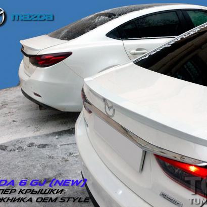 Спойлер на крышку багажника на Mazda 6 GJ